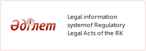 Legal information system of Regulatory Legal Acts of the Republic of Kazakhstan