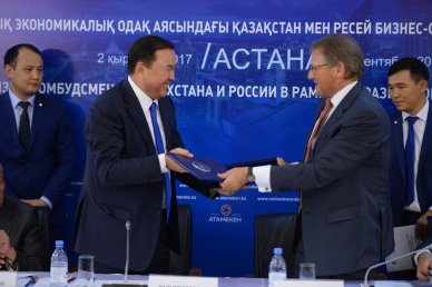 Business Ombudsmen of Kazakhstan and Russia signed an agreement